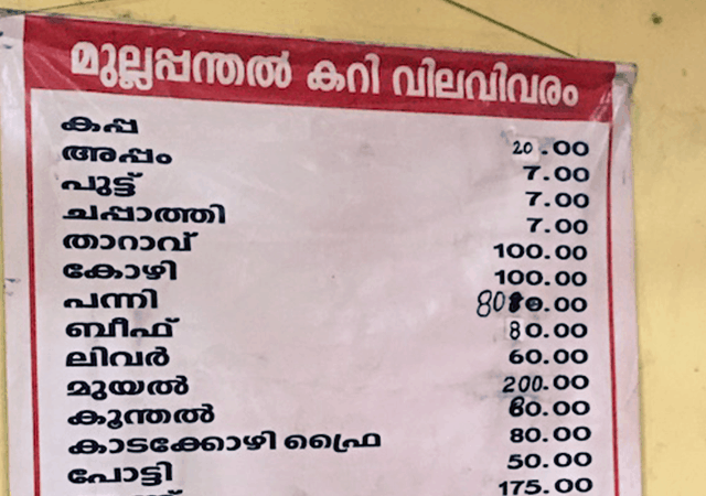 Mullapanthal Food Menu