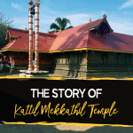 The Story of Kattil Mekkathil Temple